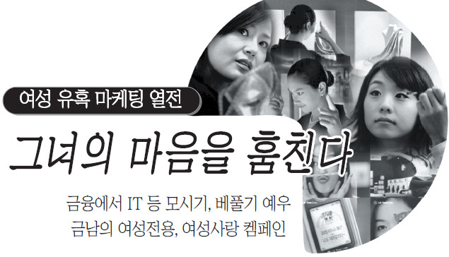 Image result for 여성 마케팅